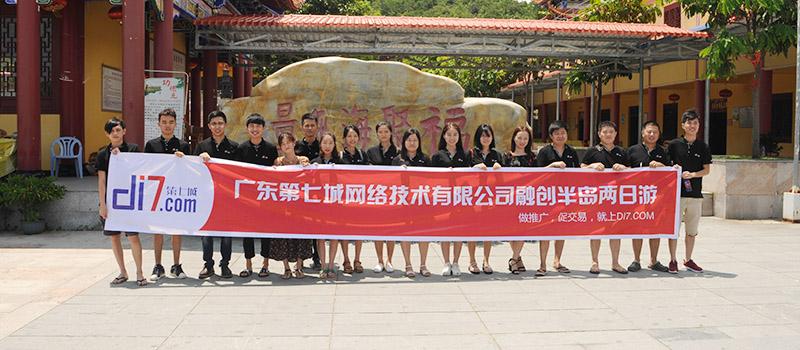 第七城网络7月公司组织惠州旅游