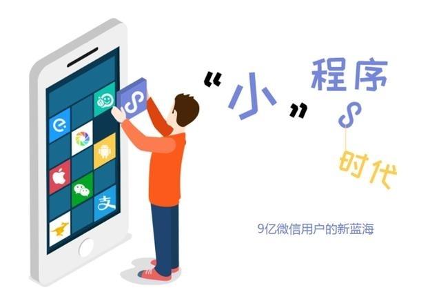 9亿微信用户的新蓝海